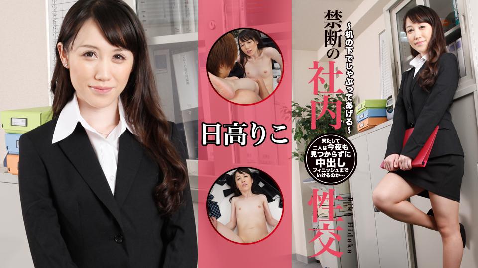av9898【ヘイ動画】禁断の社内性交〜机の下でしゃぶってあげる〜:日高りこ