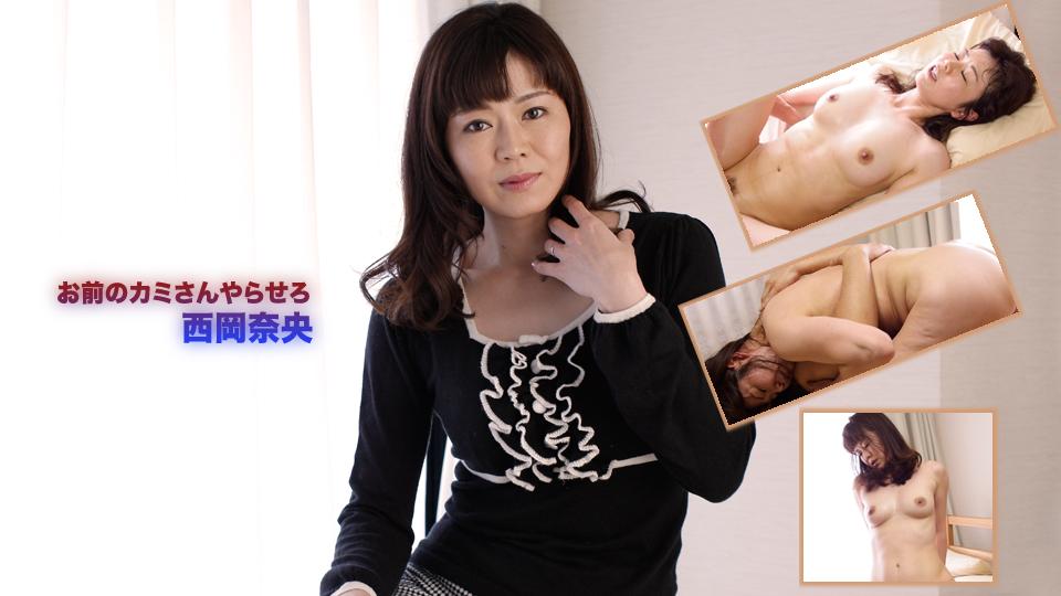 [步兵]heydouga-4030-2216-西岡奈央-お前のカミさんやらせろ