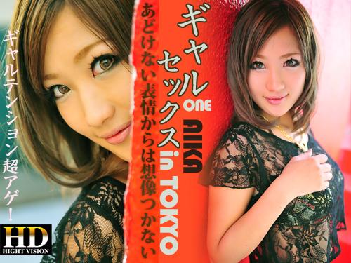 AIKA – ギャルセックスin Tokyo_One