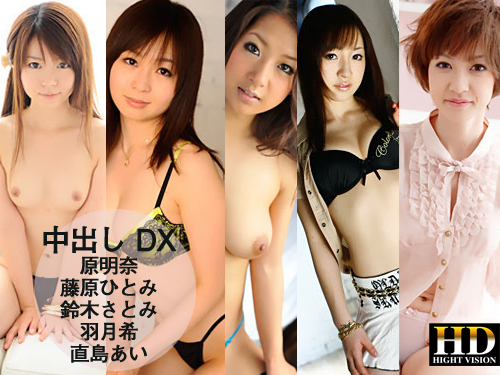 中出し DX 19人_One