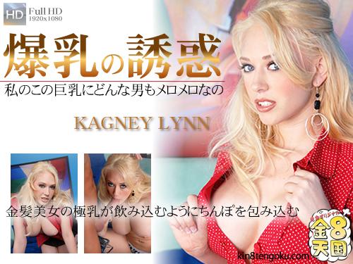カグネイリン – 金髪美女の極乳が飲み込むようにちんぽを包み込む!