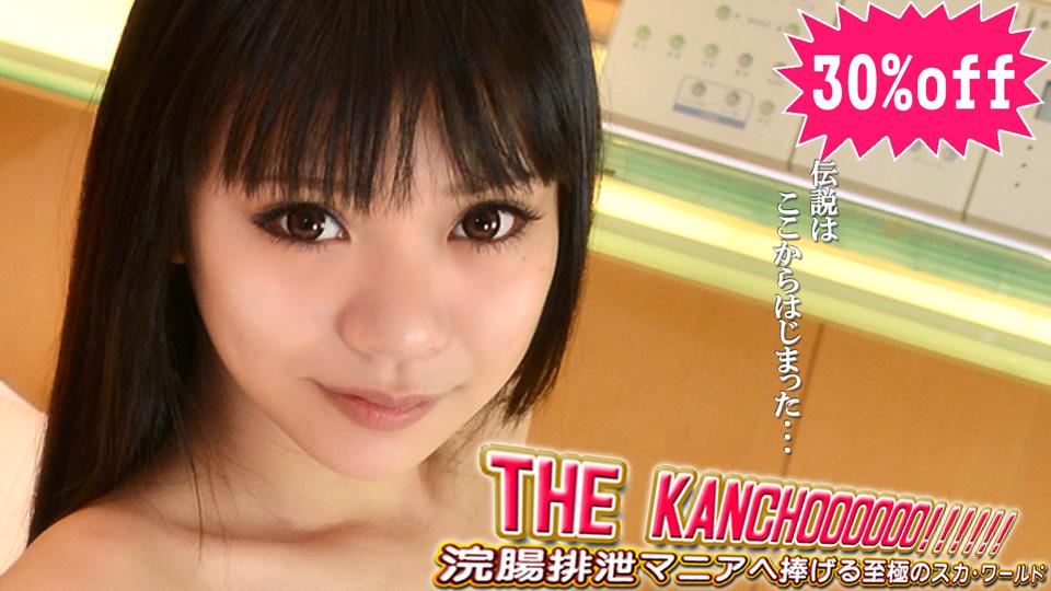 あくび他 – THE KANCHOOOOOO!!!!!! スペシャルエディション