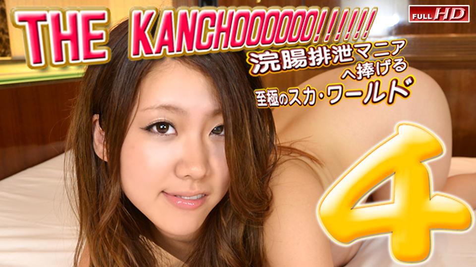 ガチん娘 THE KANCHOOOOOO!!!!!! スペシャルエディション4 真央 他 素人
