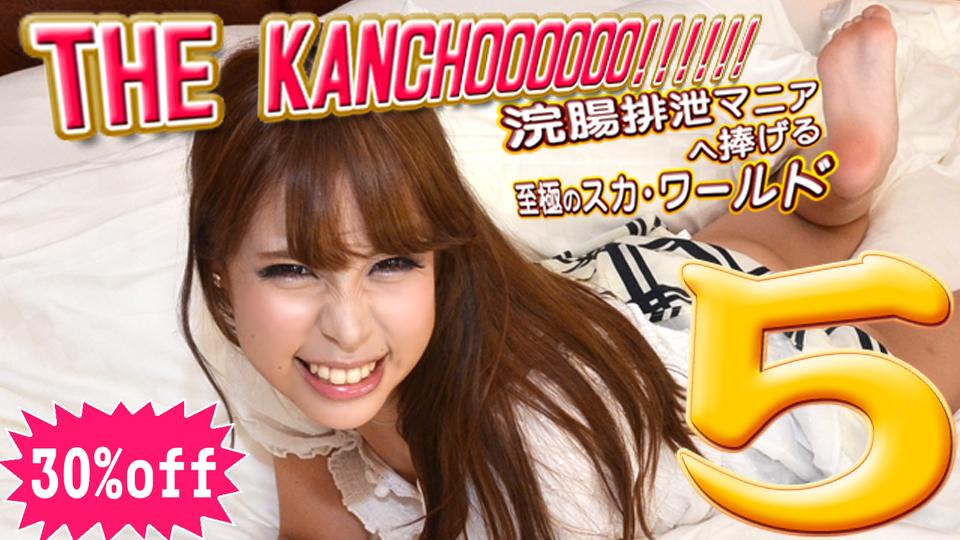 ガチん娘|THE KANCHOOOOOO!!!!!! スペシャルエディション5|莉奈 他|素人