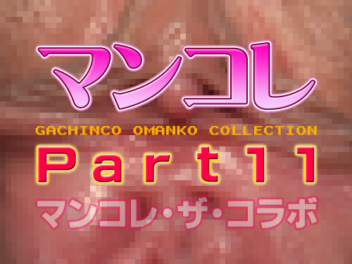マンコレ Part11 マンコレ・ザ・コラボ