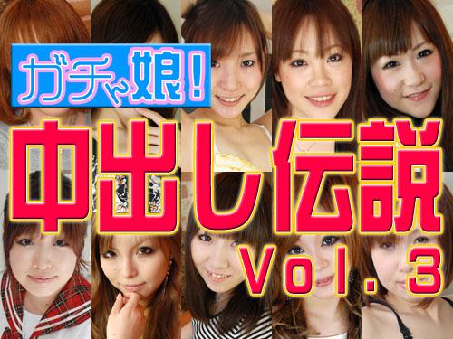 中出し伝説 Vol.3