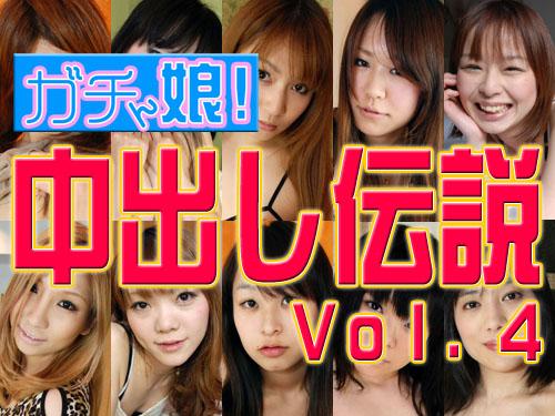 中出し伝説 Vol.4