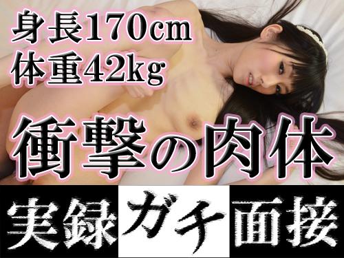 さゆき – 衝撃の肉体 ~身長170cm、体重42kg、激痩せ娘中出し~