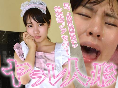 ひよこ – ヤラレ人形 ~HIYOKO~