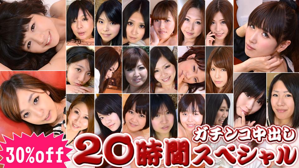 ガチンコ中出し20時間スペシャル Part8 : 悠 他 : ガチん娘【Hey動画】