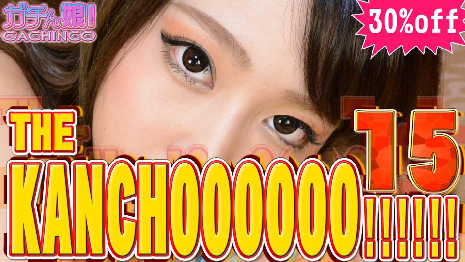 菜々緒 他:THE KANCHOOOOOO!!!!!! スペシャルエディション15:ガチん娘【ヘイ動画】