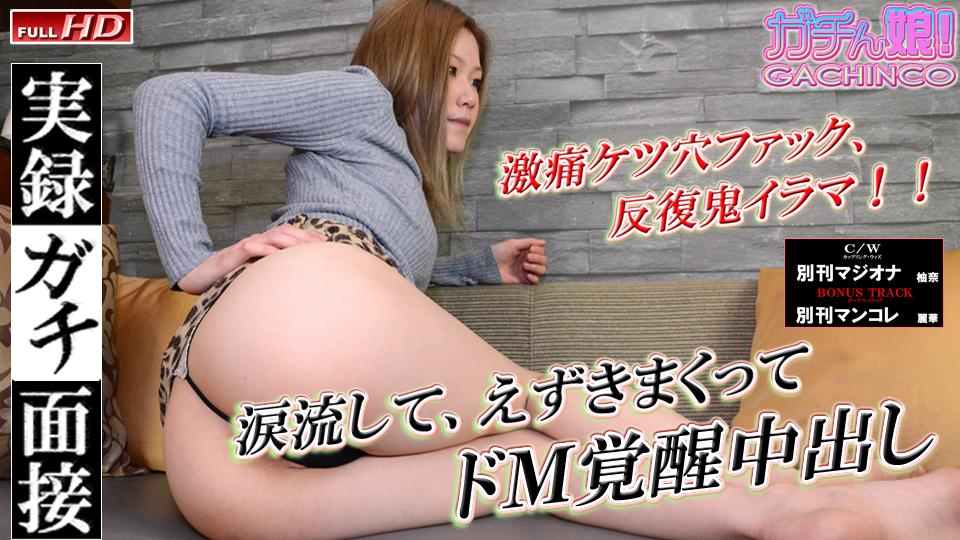 友梨佳:【ガチん娘! 2期】 実録ガチ面接162:ガチん娘【ヘイ動画】