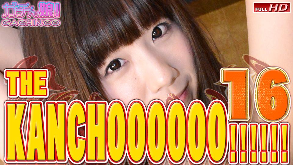 THE KANCHOOOOOO!!!!!! スペシャルエディション16