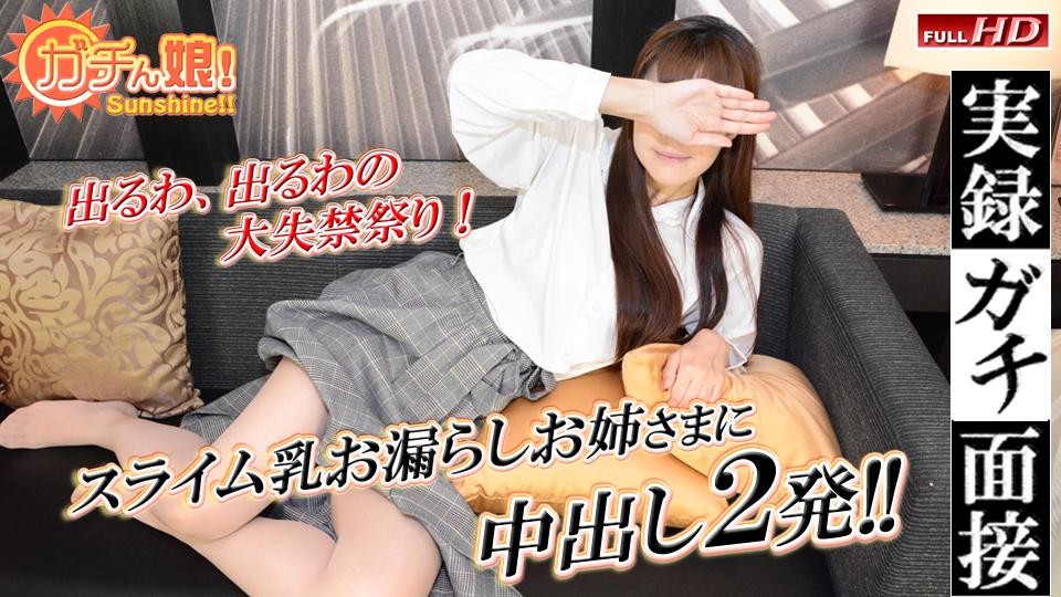 Hey動画 【ガチん娘!サンシャイン】実録ガチ面接206のサンプル動画