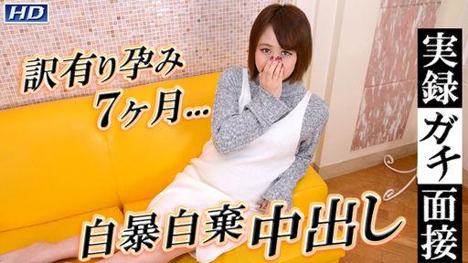 曜子:実録ガチ面接122【ヘイ動画:ガチん娘】