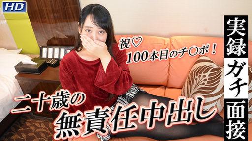 敦美:実録ガチ面接131:ガチん娘【ヘイ動画】