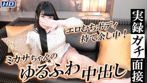 ミカサ:実録ガチ面接132:ガチん娘【ヘイ動画】