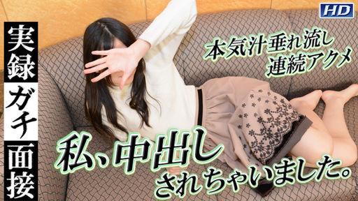 実録ガチ面接134 : 真由子 : ガチん娘【Hey動画】