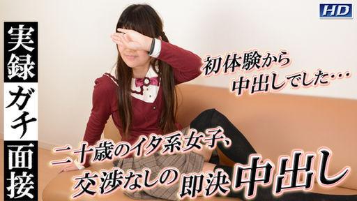 千波:実録ガチ面接135:ガチん娘【ヘイ動画】