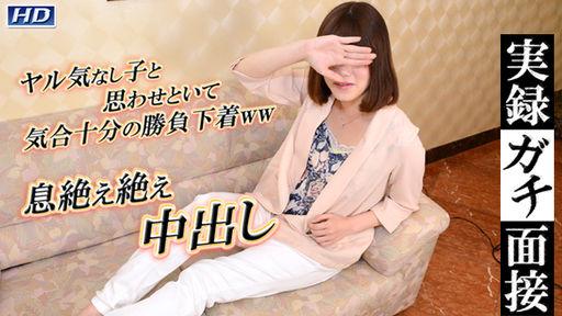 香苗:実録ガチ面接148:ガチん娘【ヘイ動画】