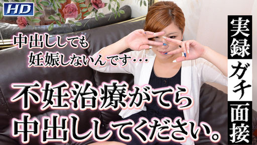 紀香:実録ガチ面接44【ヘイ動画:ガチん娘】