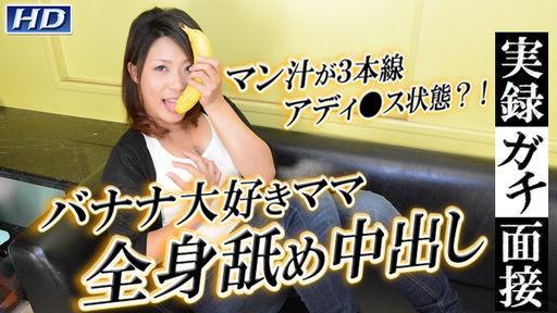 希実子:実録ガチ面接66【ヘイ動画:ガチん娘】