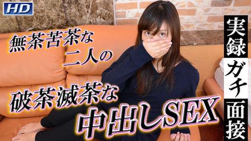栄子:実録ガチ面接92【ヘイ動画:ガチん娘】
