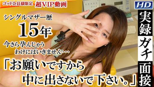 美智子:実録ガチ面接21【ヘイ動画:ガチん娘】