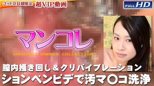 明日香:別刊マンコレ94【ヘイ動画:ガチん娘】