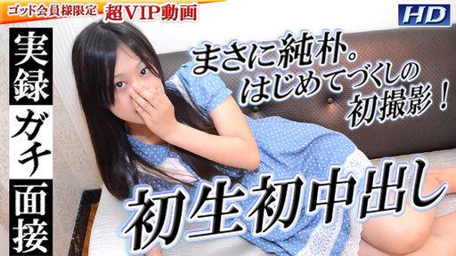 寧々:実録ガチ面接69【ヘイ動画:ガチん娘】