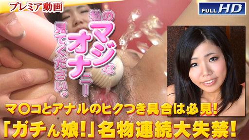 泰子:別刊マジオナ66【ヘイ動画:ガチん娘】