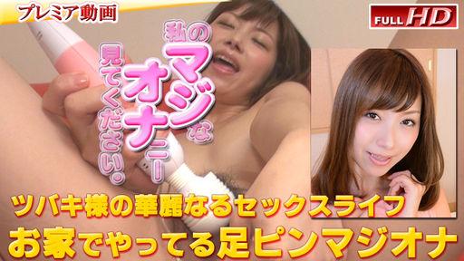 ツバキ:別刊マジオナ115【ヘイ動画:ガチん娘】