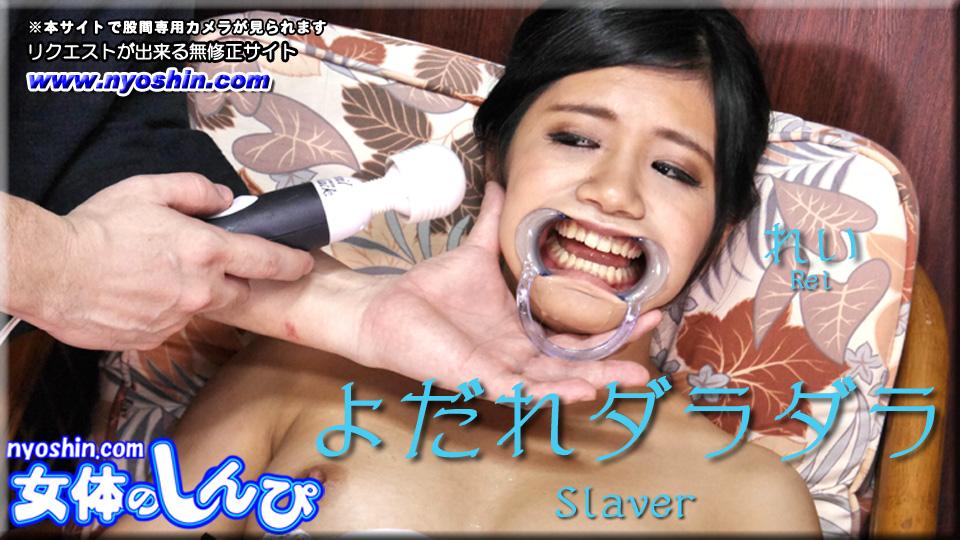 れい:よだれダラダラ【ヘイ動画:女体のしんぴ】