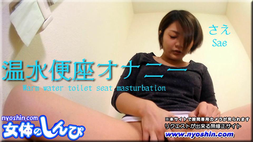 さえ:温水便座オナニー【ヘイ動画:女体のしんぴ】
