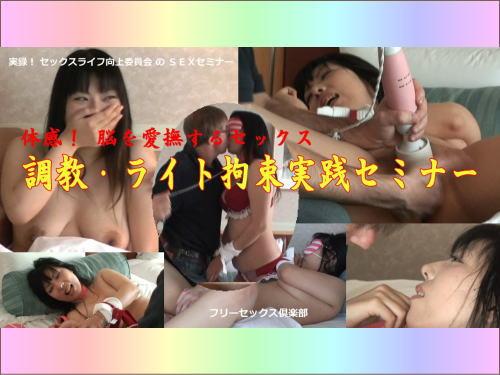 中原恭子 – デートで使える調教・ライトSMテクニック