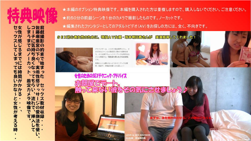 坂本明日香:特典映像 for 女性のためのSEXアドバイス【ヘイ動画:フリーセックス倶楽部TV】