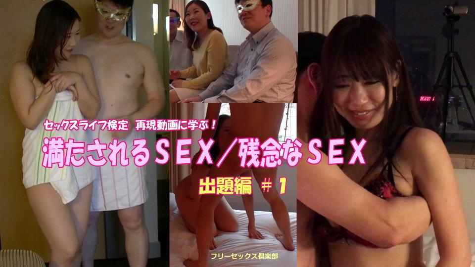 満たされるSEX/残念なSEX 出題編
