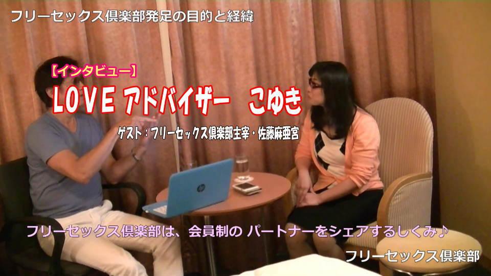 坂本明日香:【インタビュー】Loveアドバイザーこゆき