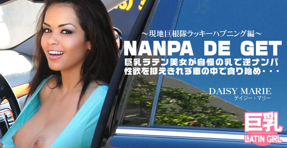 デイジー マリー:NANPA DE GET 現地巨根隊ラッキーハプニング編 Daisy Marie【ヘイ動画:アジア娘】