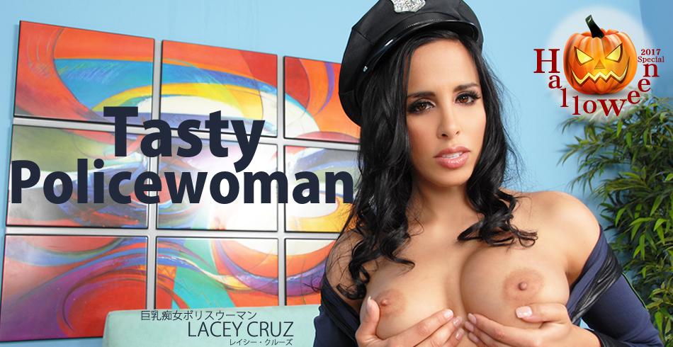 レイシー:Tasty Policewoman 巨乳痴女ポリスウーマン Lacey Cruz【ヘイ動画:アジア娘】