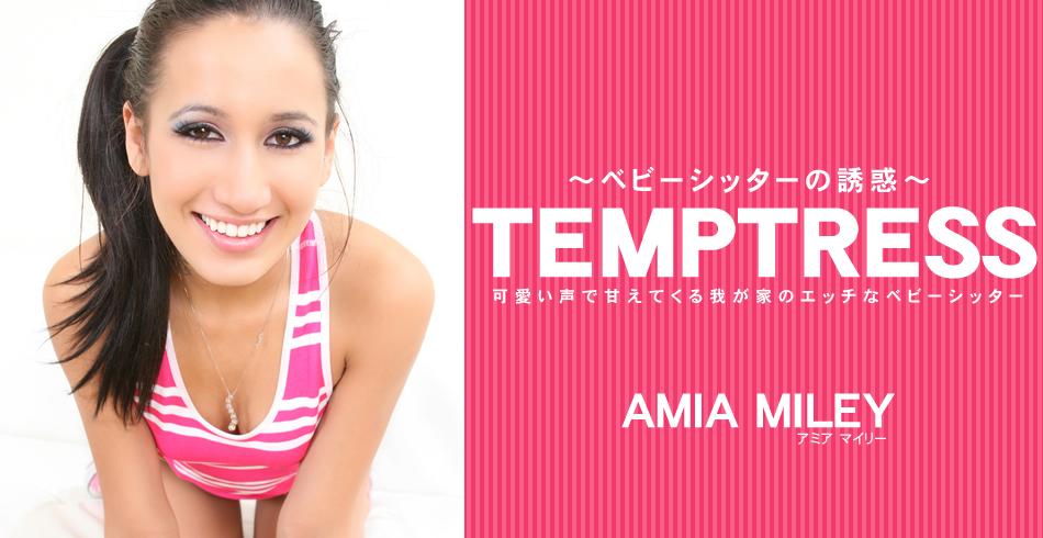 アミア マイリー:ベビーシッターの誘惑 TEMPTRESS Amia Miley【ヘイ動画:アジア娘】