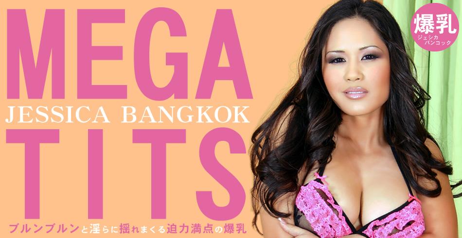 ジェシカ:MEGA TITS プルンプルンと淫らに揺れまくる迫力満点の爆乳 Jessica Bangkok【ヘイ動画:アジア娘】