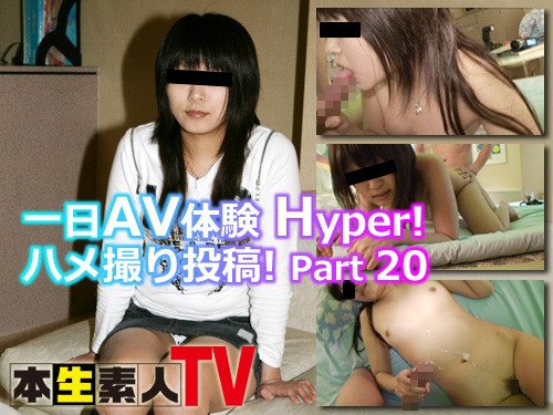 さやか – 一日AV体験Hyper! ハメ撮り投稿 PART20