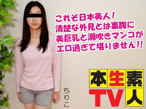 ちりこ – これぞ日本美人!清楚な外見とは裏腹に美巨乳と潮吹きマンコがエロ過ぎて堪りません!