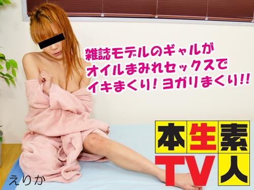 えりか – 雑誌モデルのギャルがオイルまみれセックスでイキまくり!ヨガリまくり!!