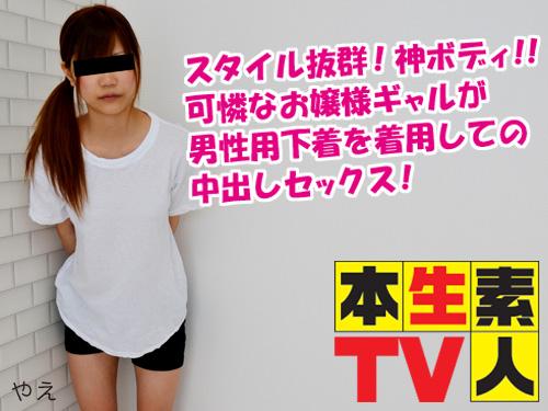 やえ:スタイル抜群!神ボディ!!可憐なお嬢様ギャルが男性用下着を着用しての中出しセックス!:本生素人TV【ヘイ動画】