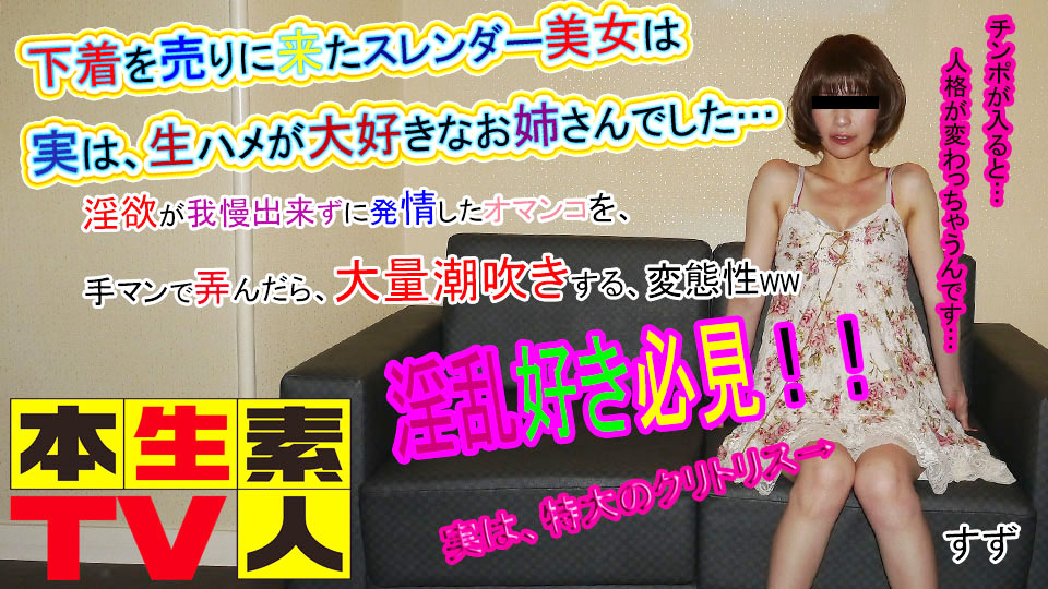 下着を売りに来たスレンダー美女 : すず31歳 : 本生素人TV【Hey動画】