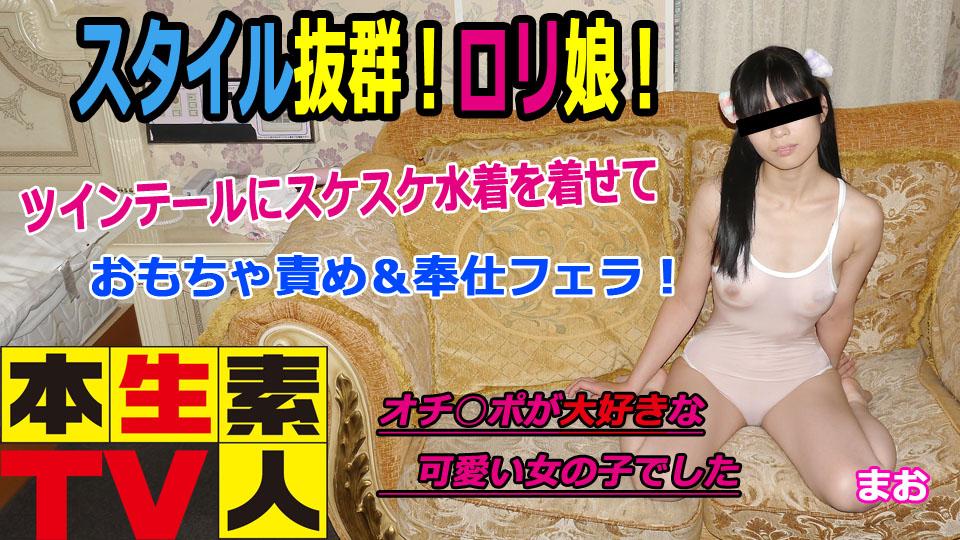 本生素人TV【ヘイ動画】スタイル抜群!ロリ娘!:まお19歳