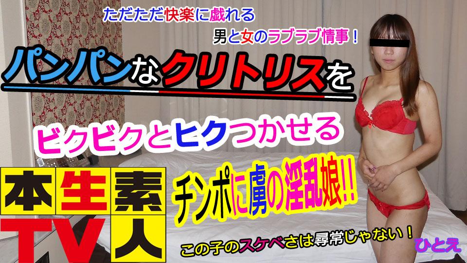 ただただ快楽に戯れる男と女のラブラブ情事! : ひとえ 20歳 : 本生素人TV【Hey動画】