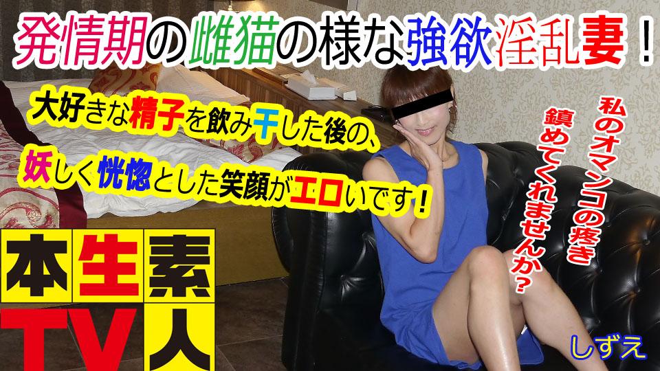 発情期の雌猫の様な強欲淫乱妻! : しずえ37歳 : 本生素人TV【Hey動画】